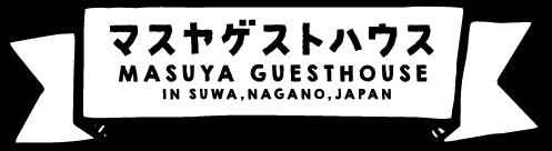 信州諏訪 マスヤゲストハウス MASUYA GUESTHOUSE SUWA,NAGANO,JAPAN